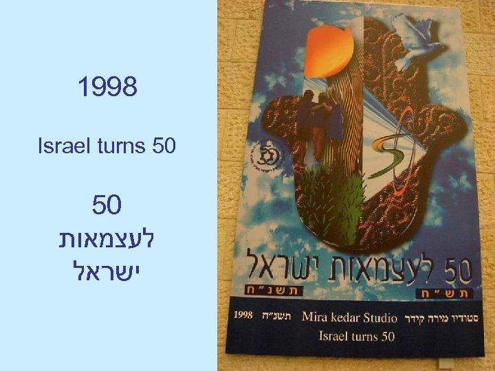 8991 05 Israel turns 05 לעצמאות ישראל