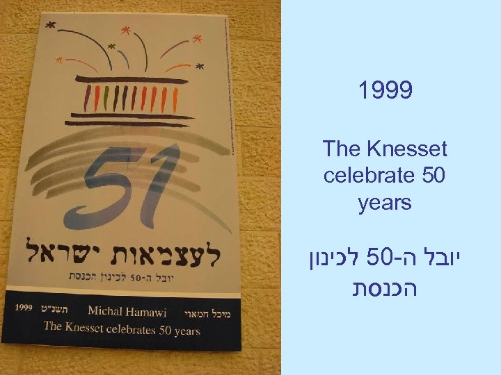1999 The Knesset celebrate 50 years יובל ה-05 לכינון הכנסת