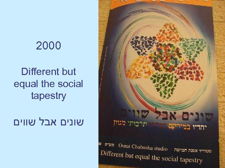 2000 Different but equal the social tapestry שונים אבל שווים