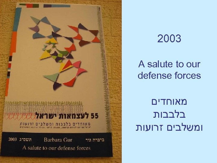 3002 A salute to our defense forces מאוחדים בלבבות ומשלבים זרועות