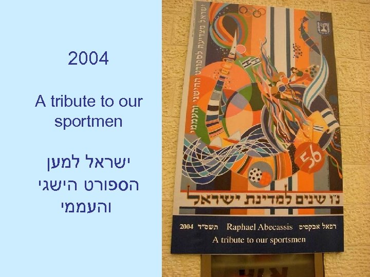 4002 A tribute to our sportmen ישראל למען הספורט הישגי והעממי