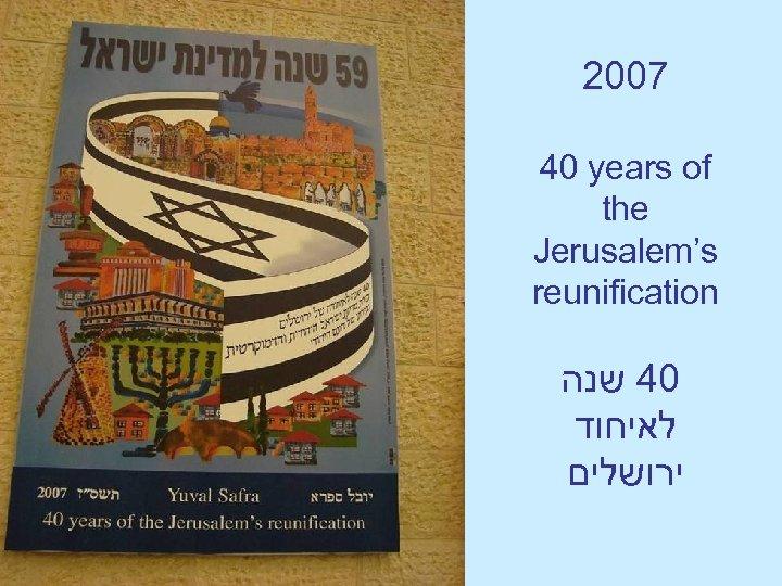 2007 40 years of the Jerusalem's reunification 04 שנה לאיחוד ירושלים