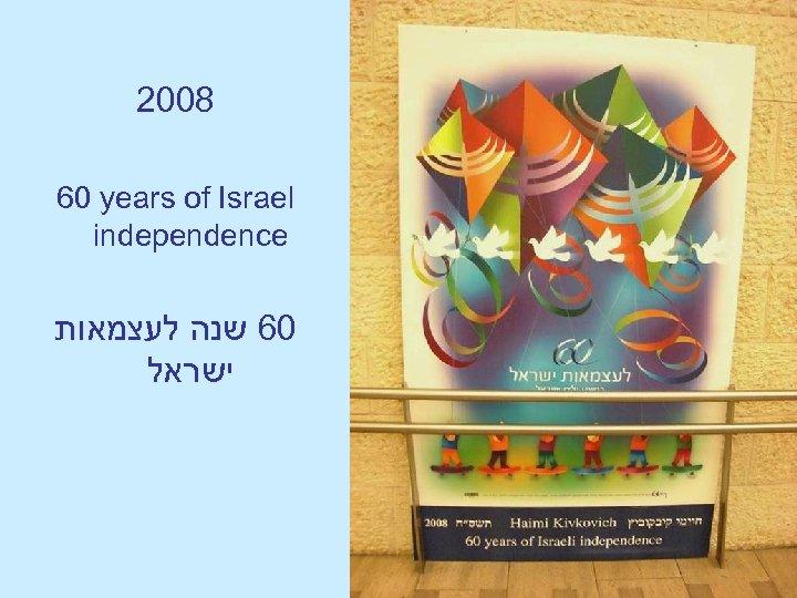 2008 60 years of Israel independence 06 שנה לעצמאות ישראל