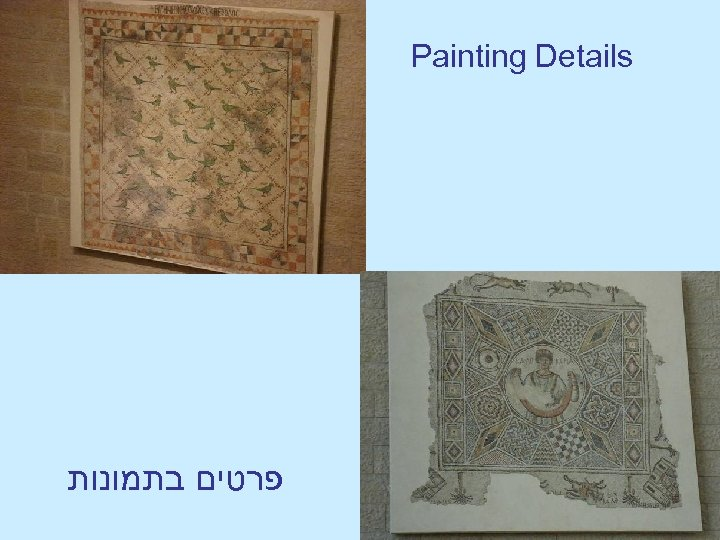 Painting Details פרטים בתמונות