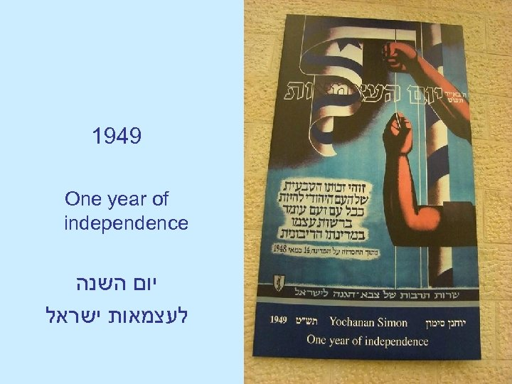 1949 One year of independence יום השנה לעצמאות ישראל