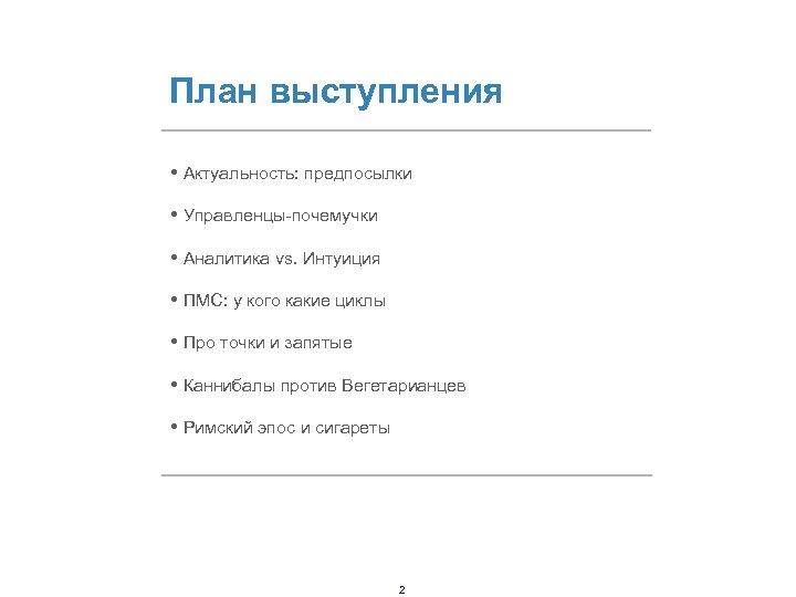 План выступления • Актуальность: предпосылки • Управленцы-почемучки • Аналитика vs. Интуиция • ПМС: у
