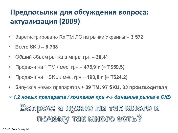 Предпосылки для обсуждения вопроса: актуализация (2009) • Зарегистрировано Rx ТМ ЛС на рынке Украины
