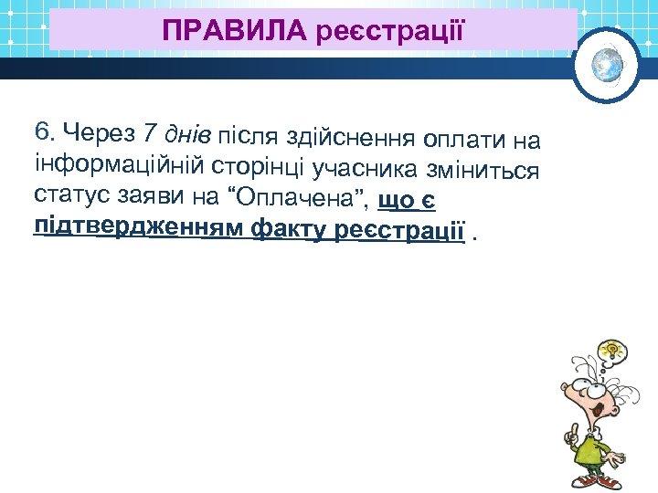 ПРАВИЛА реєстрації 6. Через 7 днів після здійснення оплати на інформаційній сторінці учасника зміниться