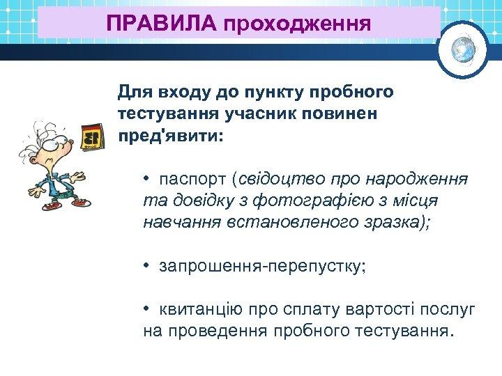ПРАВИЛА проходження Для входу до пункту пробного тестування учасник повинен пред'явити: • паспорт (свідоцтво