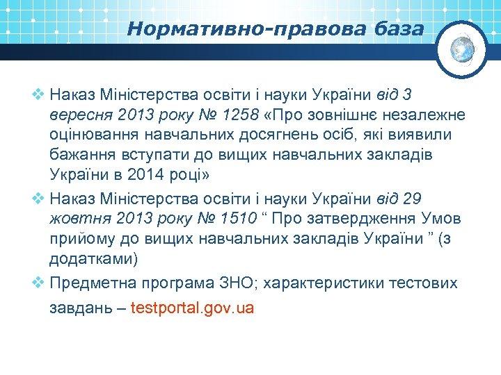 Нормативно-правова база v Наказ Міністерства освіти і науки України від 3 вересня 2013 року