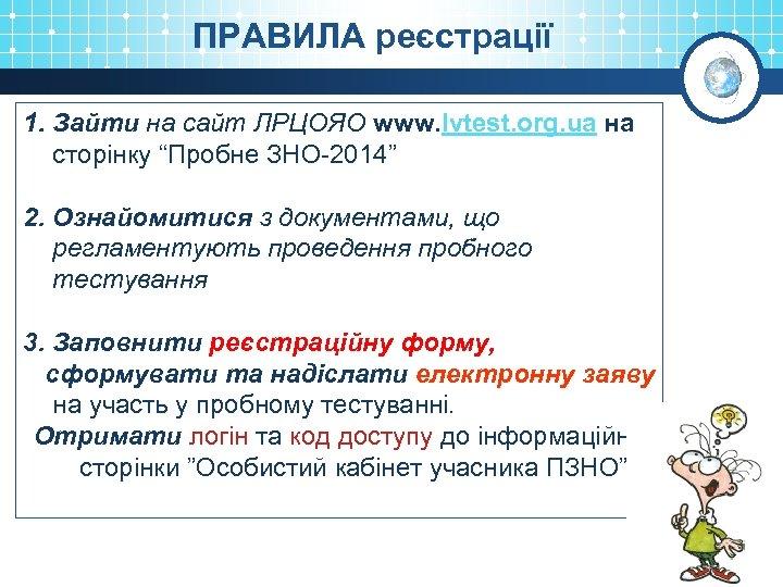 """ПРАВИЛА реєстрації 1. Зайти на сайт ЛРЦОЯО www. lvtest. org. ua на сторінку """"Пробне"""