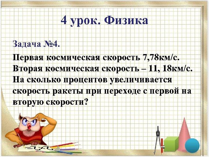 4 урок. Физика Задача № 4. Первая космическая скорость 7, 78 км/с. Вторая космическая