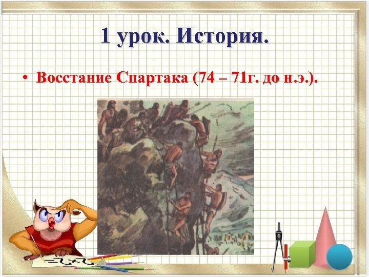 1 урок. История. • Восстание Спартака (74 – 71 г. до н. э. ).