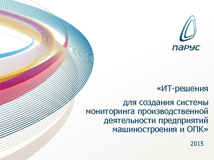 «ИТ-решения для создания системы мониторинга производственной деятельности предприятий машиностроения и ОПК» 2015