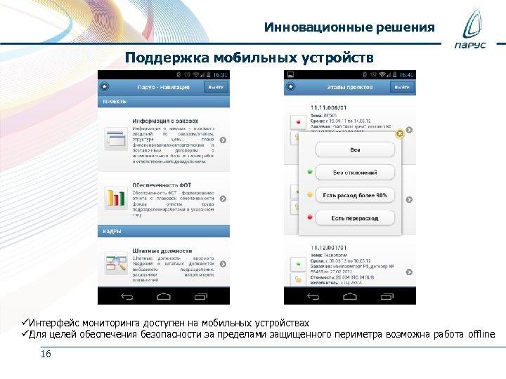 Инновационные решения Поддержка мобильных устройств üИнтерфейс мониторинга доступен на мобильных устройствах üДля целей обеспечения