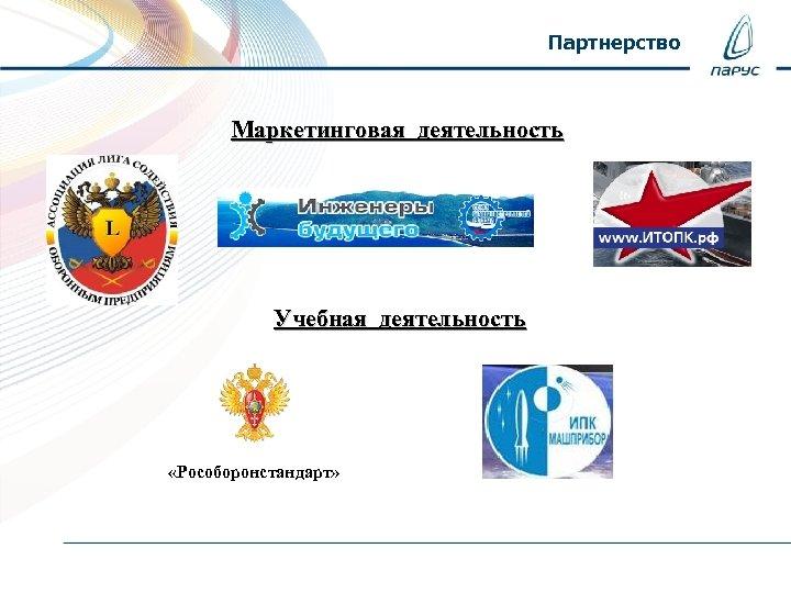 Партнерство Маркетинговая деятельность Учебная деятельность «Рособоронстандарт»