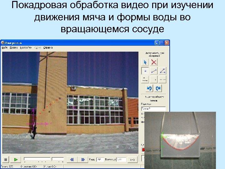 Покадровая обработка видео при изучении движения мяча и формы воды во вращающемся сосуде