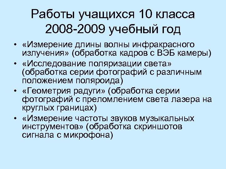 Работы учащихся 10 класса 2008 -2009 учебный год • «Измерение длины волны инфракрасного излучения»