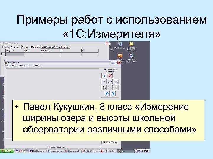 Примеры работ с использованием « 1 С: Измерителя» • Павел Кукушкин, 8 класс «Измерение
