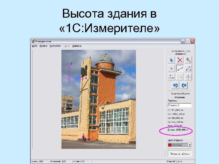 Высота здания в « 1 С: Измерителе»