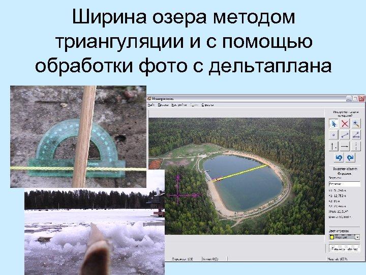 Ширина озера методом триангуляции и с помощью обработки фото с дельтаплана