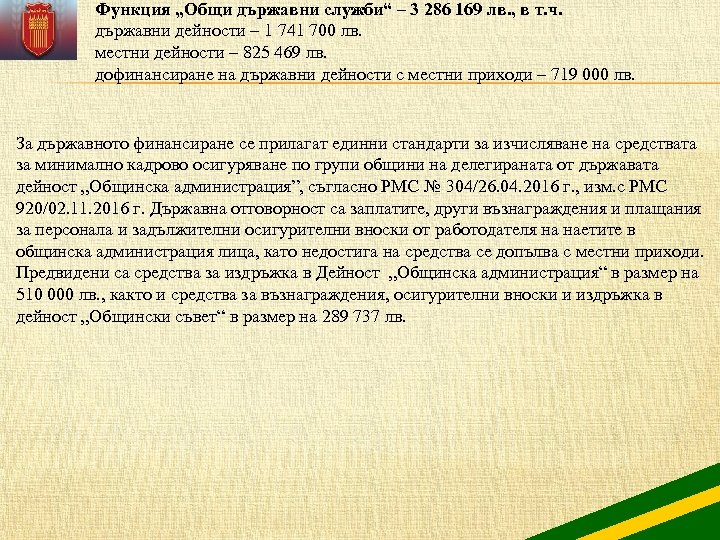 """Функция """"Общи държавни служби"""" – 3 286 169 лв. , в т. ч. държавни"""