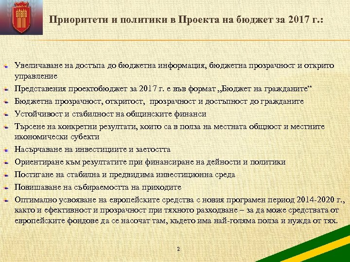 Приоритети и политики в Проекта на бюджет за 2017 г. : 2 … …