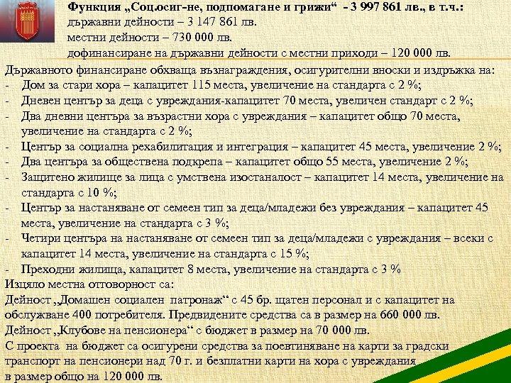 "… … Функция ""Соц. осиг-не, подпомагане и грижи"" - 3 997 861 лв. ,"