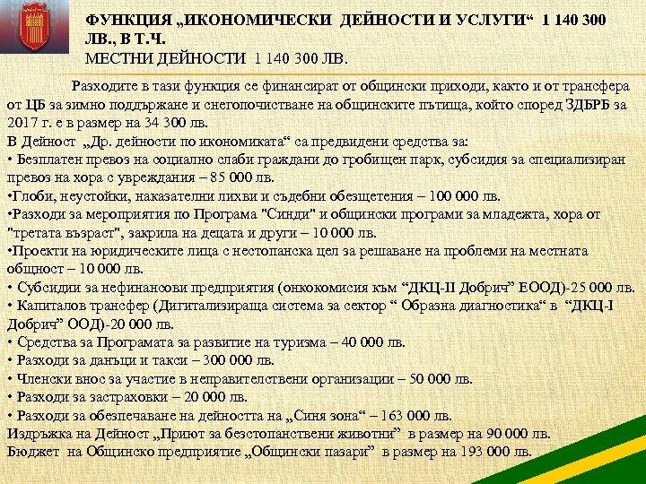 """ФУНКЦИЯ """"ИКОНОМИЧЕСКИ ДЕЙНОСТИ И УСЛУГИ"""" 1 140 300 ЛВ. , В Т. Ч. МЕСТНИ"""