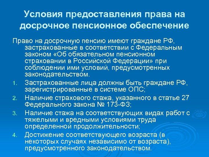 Условия предоставления права на досрочное пенсионное обеспечение Право на досрочную пенсию имеют граждане РФ,
