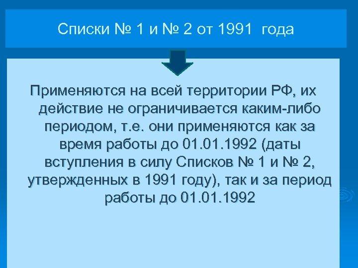 Списки № 1 и № 2 от 1991 года Применяются на всей территории РФ,