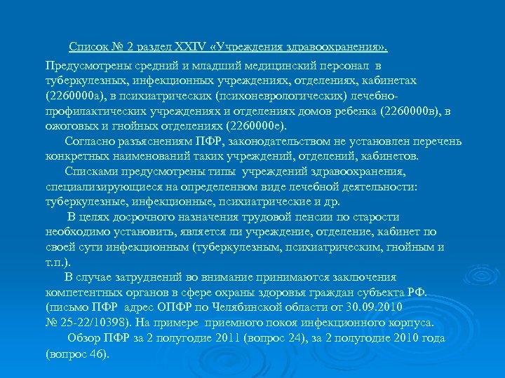 Список № 2 раздел XXIV «Учреждения здравоохранения» . Предусмотрены средний и младший медицинский персонал