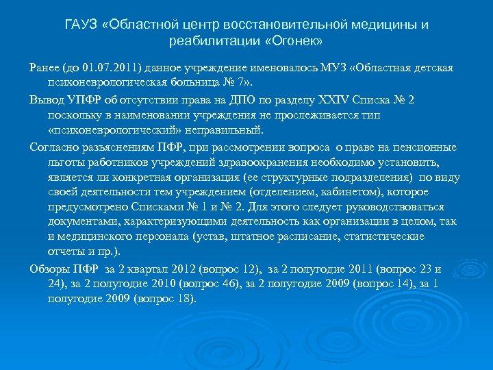 ГАУЗ «Областной центр восстановительной медицины и реабилитации «Огонек» Ранее (до 01. 07. 2011) данное