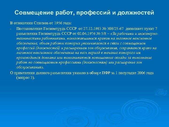 Совмещение работ, профессий и должностей В отношении Списков от 1956 года: Постановление Госкомтруда СССР