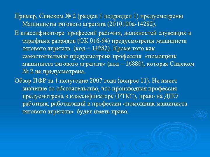 Пример, Списком № 2 (раздел 1 подраздел 1) предусмотрены Машинисты тягового агрегата (2010100 а-14282).