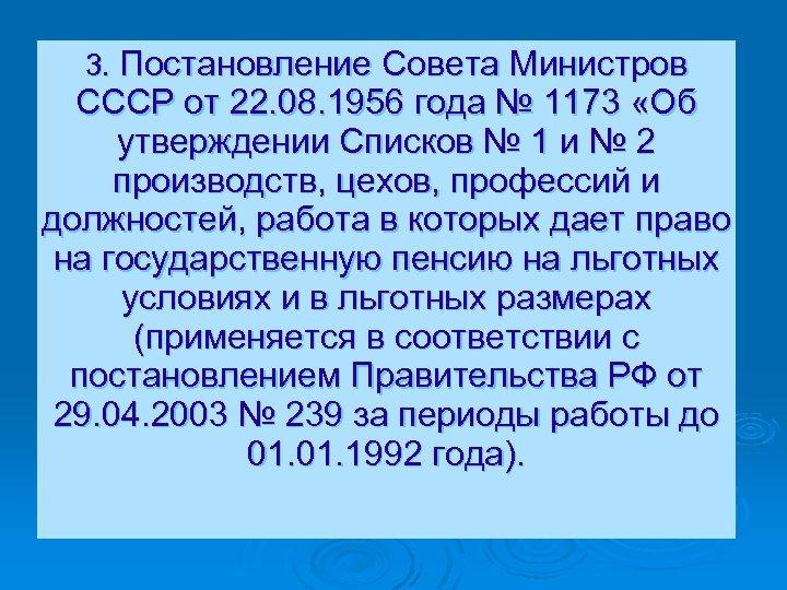 3. Постановление Совета Министров СССР от 22. 08. 1956 года № 1173 «Об утверждении