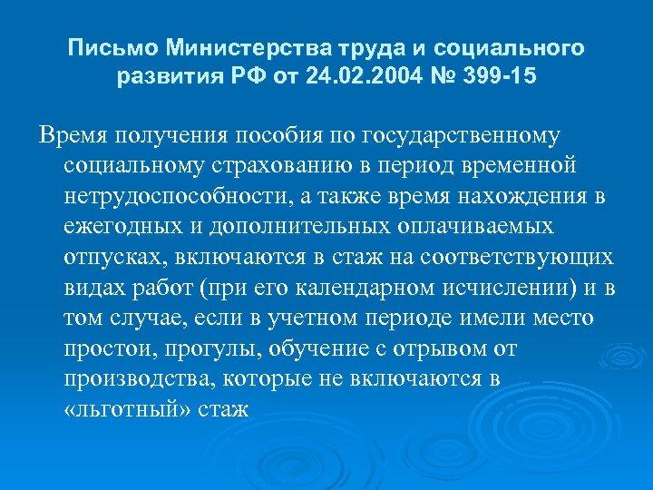 Письмо Министерства труда и социального развития РФ от 24. 02. 2004 № 399 -15
