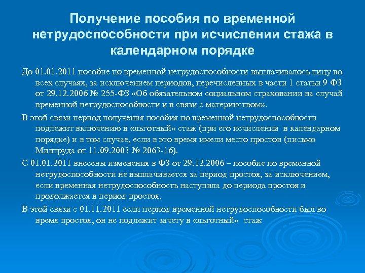Получение пособия по временной нетрудоспособности при исчислении стажа в календарном порядке До 01. 2011