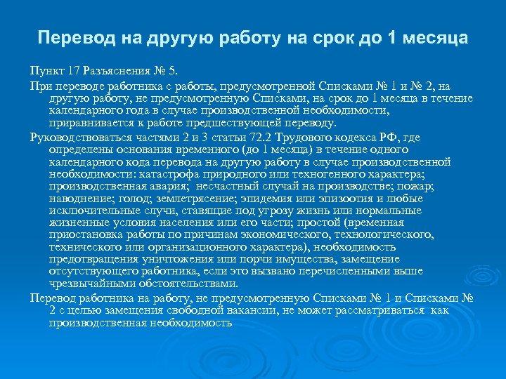 Перевод на другую работу на срок до 1 месяца Пункт 17 Разъяснения № 5.