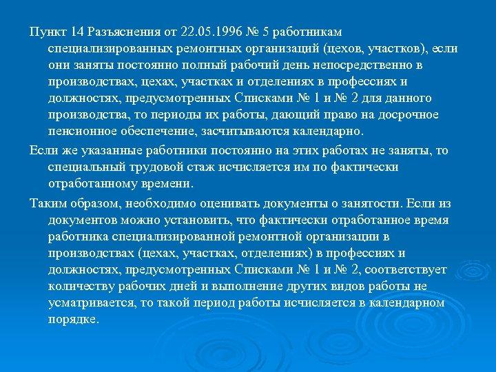 Пункт 14 Разъяснения от 22. 05. 1996 № 5 работникам специализированных ремонтных организаций (цехов,