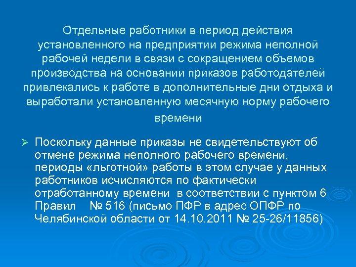 Отдельные работники в период действия установленного на предприятии режима неполной рабочей недели в связи
