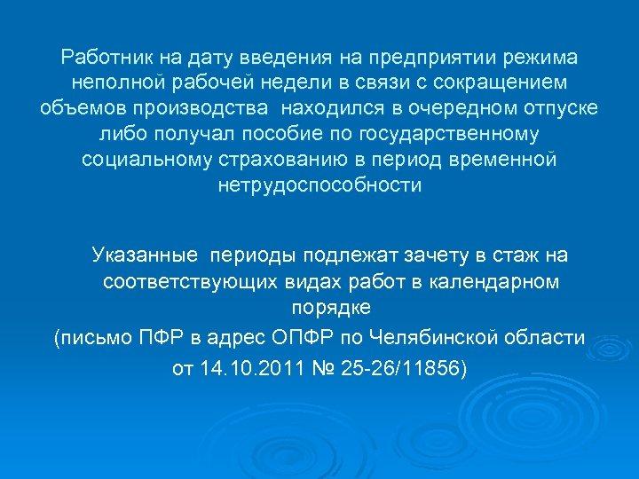 Работник на дату введения на предприятии режима неполной рабочей недели в связи с сокращением