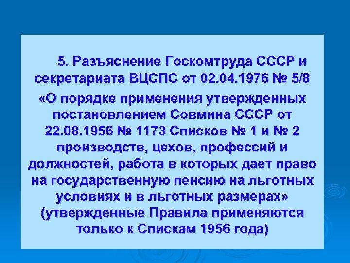 5. Разъяснение Госкомтруда СССР и секретариата ВЦСПС от 02. 04. 1976 № 5/8 «О