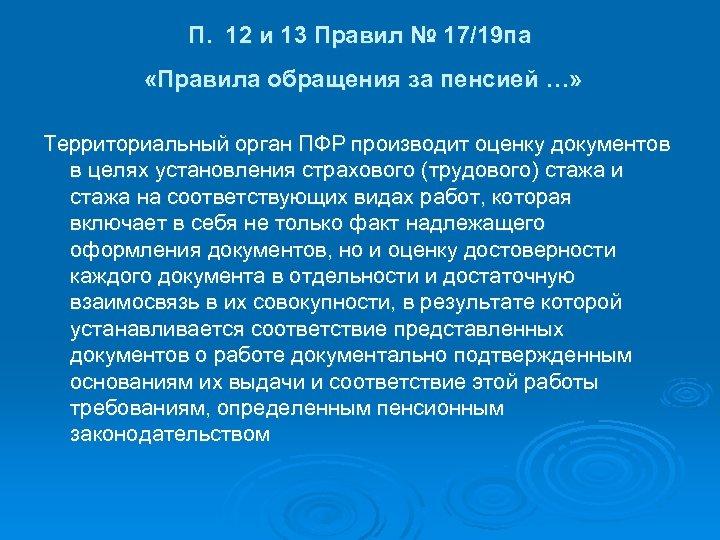 П. 12 и 13 Правил № 17/19 па «Правила обращения за пенсией …» Территориальный