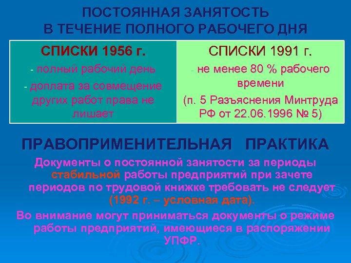 ПОСТОЯННАЯ ЗАНЯТОСТЬ В ТЕЧЕНИЕ ПОЛНОГО РАБОЧЕГО ДНЯ СПИСКИ 1956 г. СПИСКИ 1991 г. -