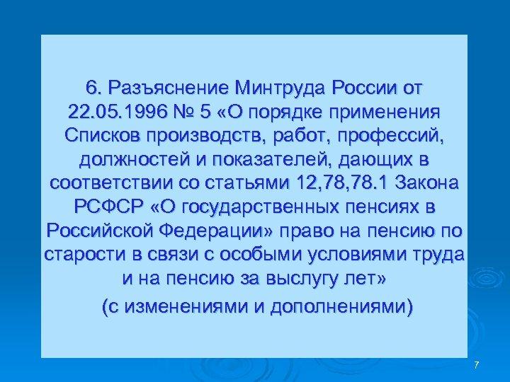 6. Разъяснение Минтруда России от 22. 05. 1996 № 5 «О порядке применения Списков