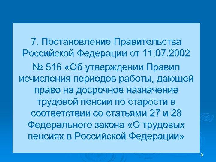 7. Постановление Правительства Российской Федерации от 11. 07. 2002 № 516 «Об утверждении Правил