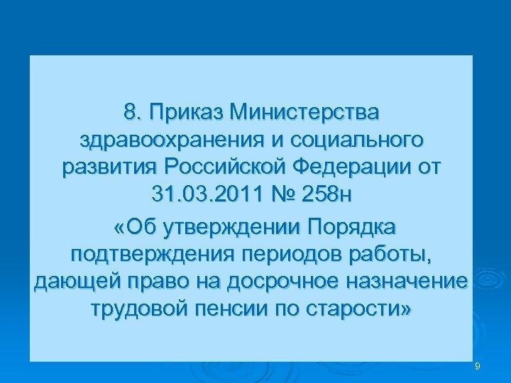 8. Приказ Министерства здравоохранения и социального развития Российской Федерации от 31. 03. 2011 №