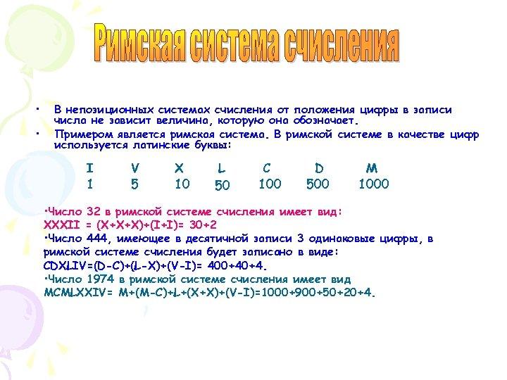 • • В непозиционных системах счисления от положения цифры в записи числа не