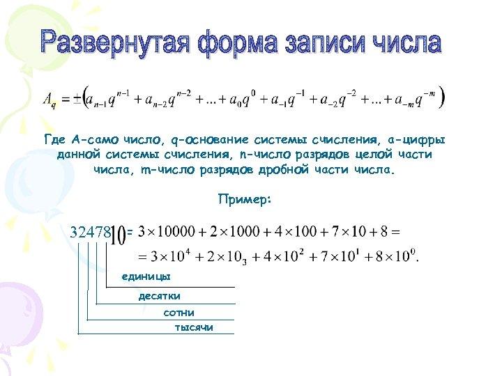Где А-само число, q-основание системы счисления, а-цифры данной системы счисления, n-число разрядов целой части